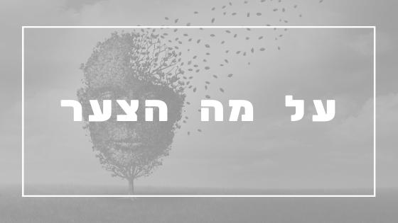 על מה הצער | פרשת יהדות