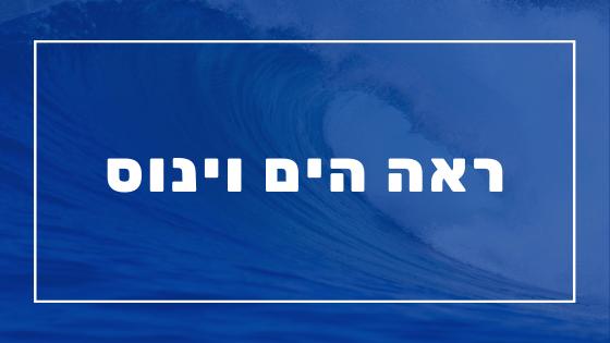 ראה הים וינוס | פרשת יהדות