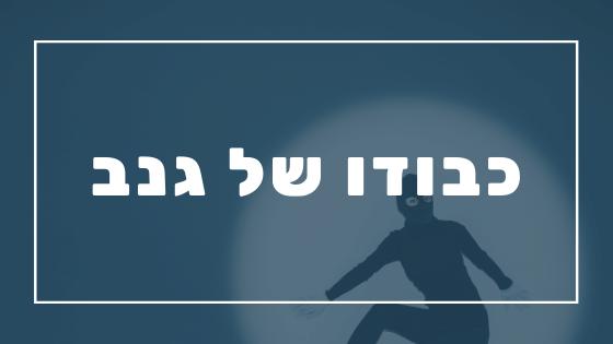 כבודו של גנב | פרשת יהדות