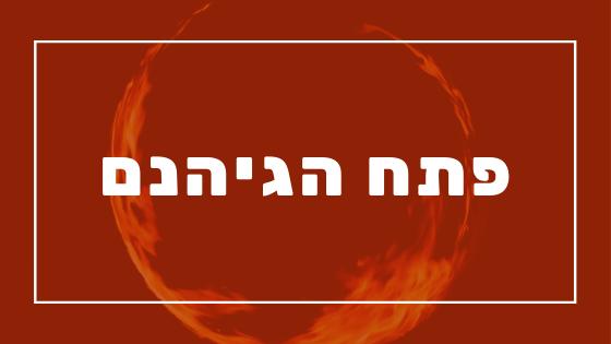 פתח הגיהנם | פרשת יהדות