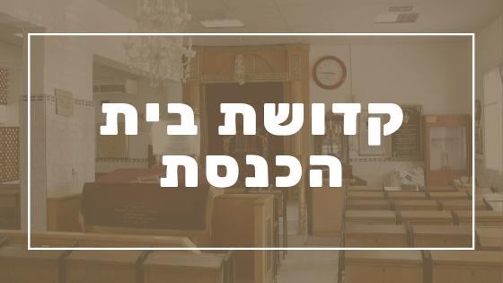 קדושת בית הכנסת | פרשת יהדות