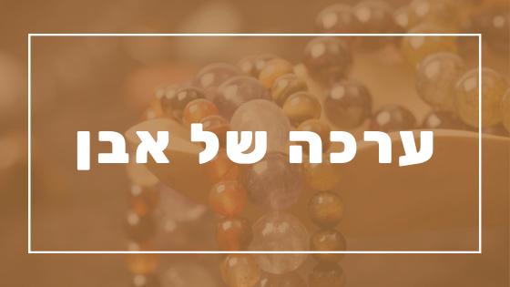 ערכה של אבן | פרשת יהדות