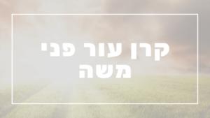 קרן עור פני משה | פרשת יהדות