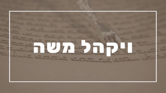 ויקהל משה | פרשת יהדות