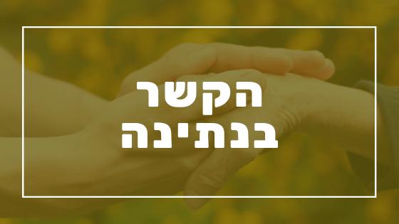 הקשר בנתינה | פרשת יהדות