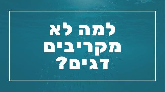 למה לא מקריבים דגים? | פרשת יהדות