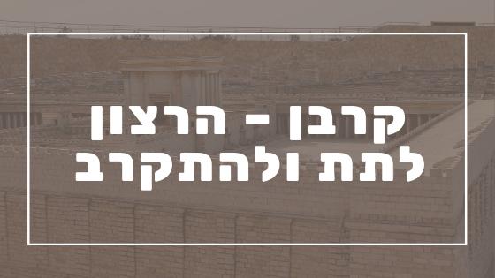 קרבן – הרצון לתת ולהתקרב | פרשת יהדות