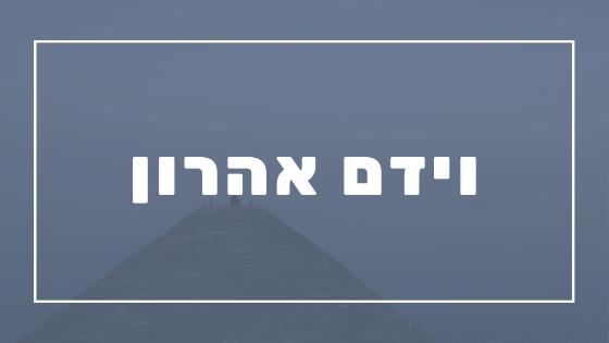 וידם אהרון | פרשת יהדות