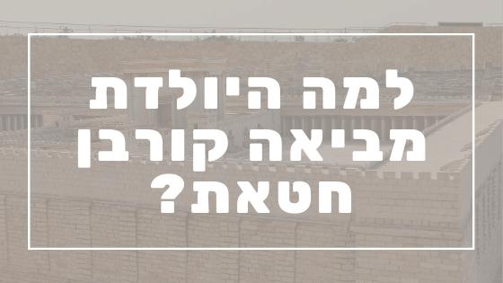 למה היולדת מביאה קורבן חטאת? | פרשת יהדות