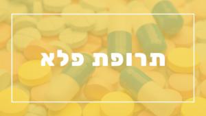 תרופת פלא | פרשת יהדות