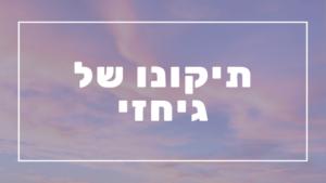 תיקונו של גיחזי | פרשת יהדות
