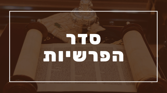 סדר הפרשיות | פרשת יהדות