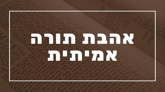 אהבת תורה אמיתית | פרשת יהדות