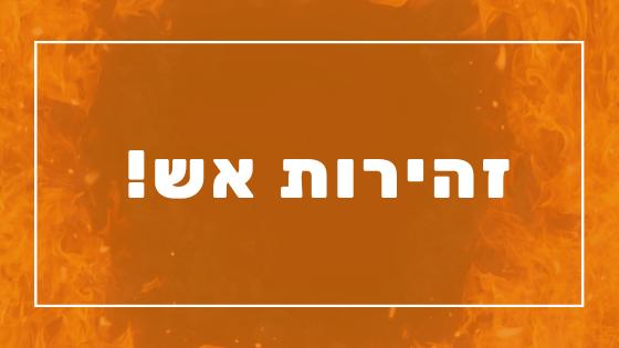 זהירות אש! | פרשת יהדות