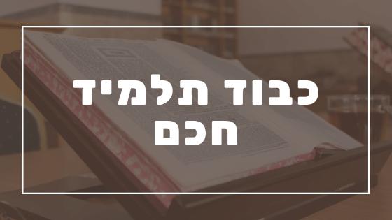 כבוד תלמיד חכם | פרשת יהדות