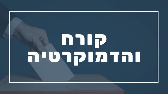 קורח והדמוקרטיה | פרשת יהדות