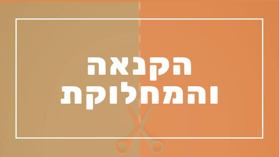 הקנאה והמחלוקת | פרשת יהדות