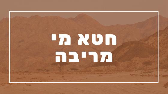 חטא מי מריבה | פרשת יהדות