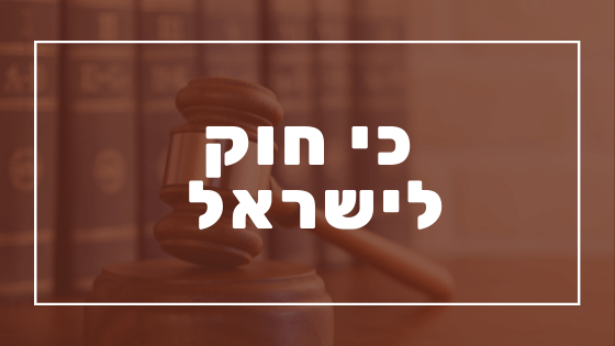 כי חוק לישראל | פרשת יהדות