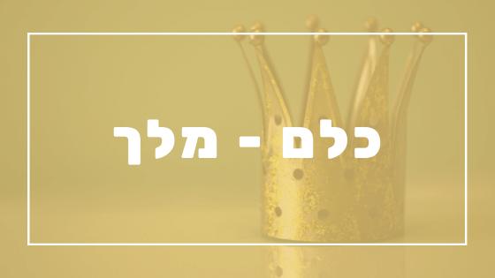 כלם - מלך | פרשת יהדות