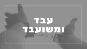 עבד ומשועבד | פרשת יהדות