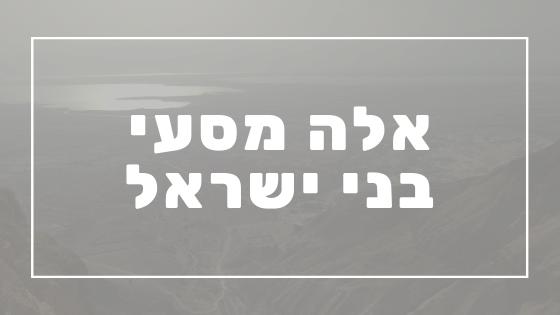 אלה מסעי בני ישראל   פרשת יהדות