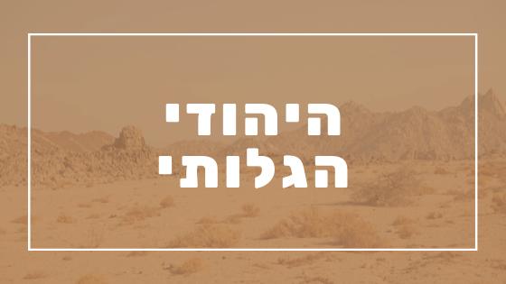 היהודי הגלותי | פרשת יהדות