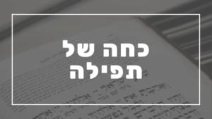 כחה של תפילה | פרשת יהדות