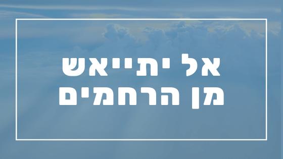 אל יתייאש מן הרחמים | פרשת יהדות