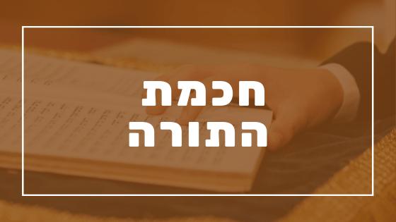 חכמת התורה | פרשת יהדות