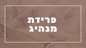 פרידת מנהיג | פרשת יהדות