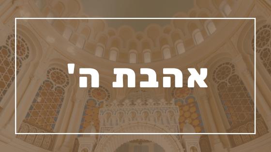אהבת ה' | פרשת יהדות