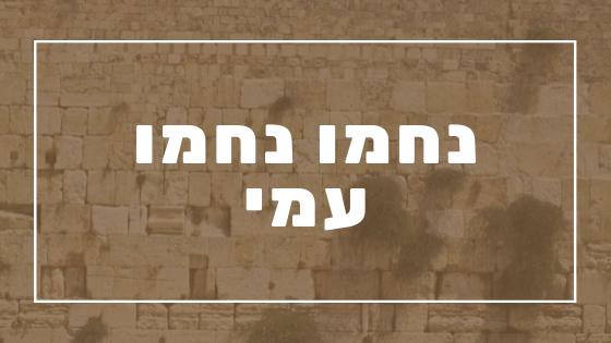 נחמו נחמו עמי | פרשת יהדות