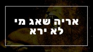 אריה שאג מי לא ירא | פרשת יהדות