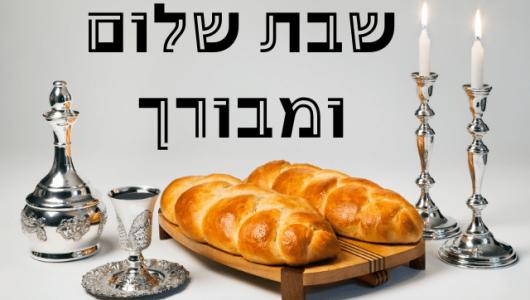 שבת שלום ומבורך | פרשת יהדות